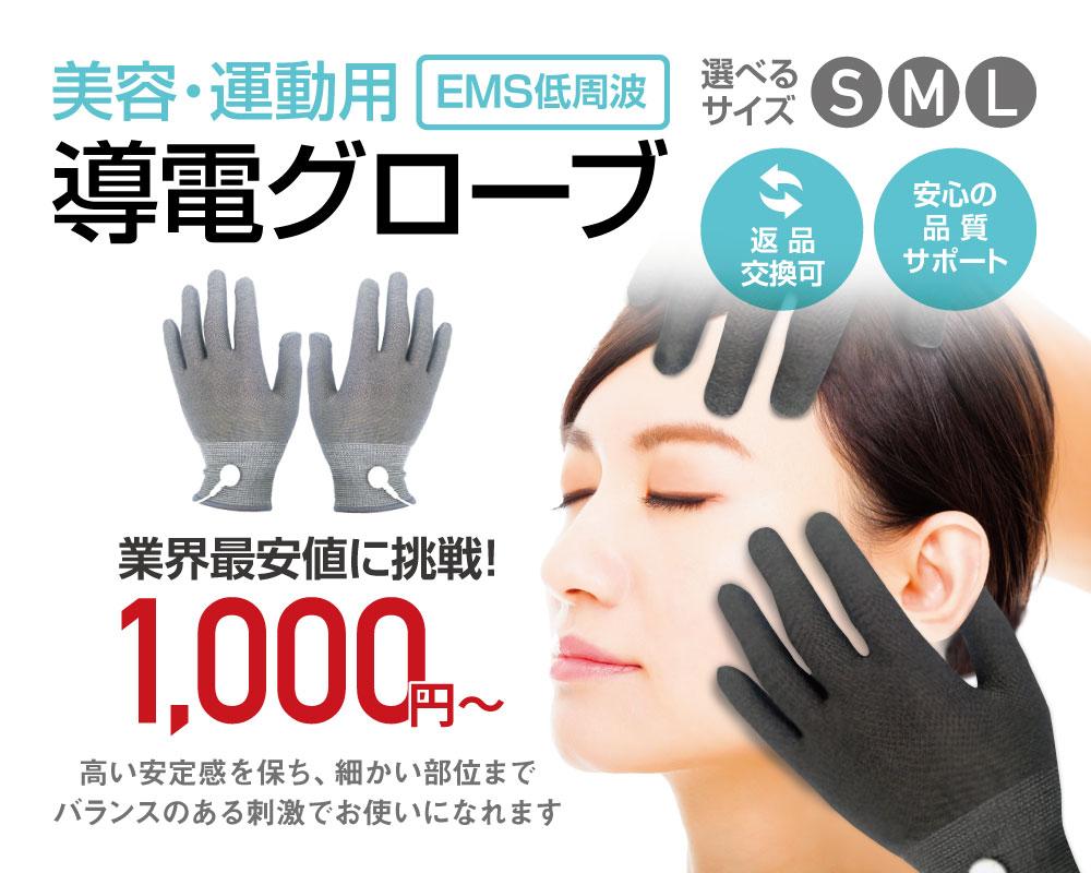 美容,運動用,EMS,グローブ,手袋,施術,美顔