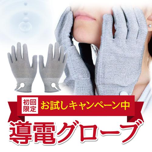 美容 グローブ 手袋 EMS 交換 高品質 低周波