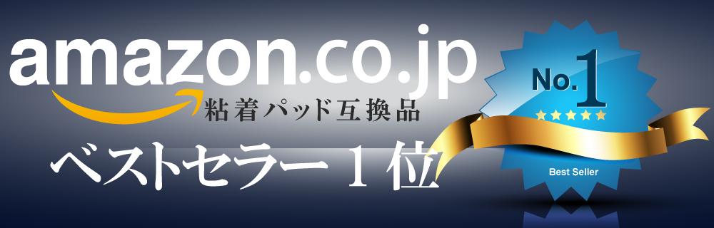 EMSショップ SIXPAD シックスパッド ジェルシート 互換 日本製 amazon