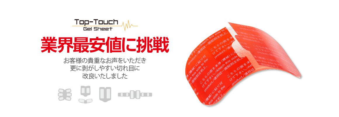 EMSショップ SIXPAD シックスパッド ジェルシート 互換 日本製
